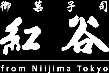 和菓子司 紅谷 TOKYO NIIJIMA